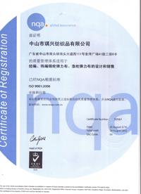 【琪兴纺织】ISO质量管理体系证书