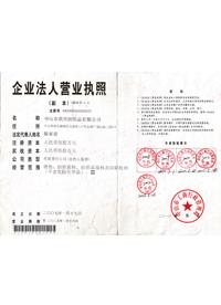【琪兴纺织】营业执照