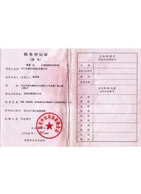 【琪兴纺织】税务登记证